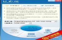 U大師啟動盤制作工具超微版 v1.1.0 簡體中文版