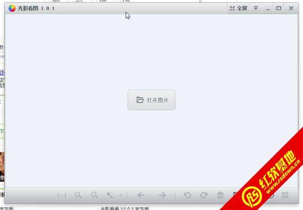 光影看图 V1.0.3 中文版(看图软件)