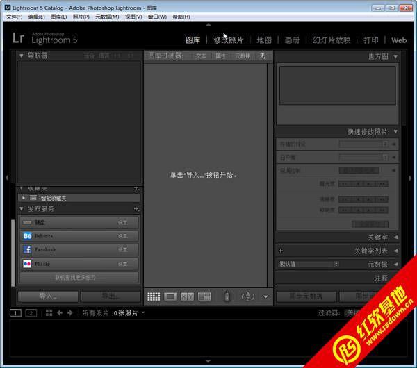 Adobe Photoshop Lightroom(数码暗房)V5.0 绿色破解便携版 专业照片管理和处理软件