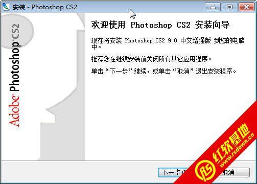 Photoshop CS2(9.0)绿色破解版