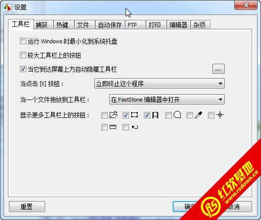 FastStone Capture V7.6 简体中文注册版(无需输入注册码)