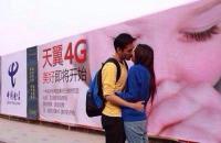 2月14日中国电信正式启动4G商用(图文)