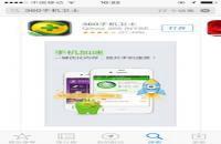 360手机卫士重新上架App Store 电话拦截等功能遭阉割