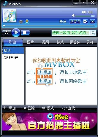mvbox4.6.8