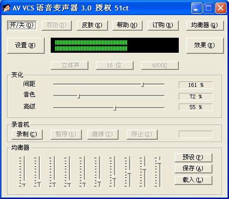 语音变声软件AV VCS