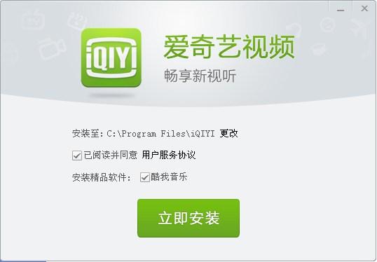 爱奇艺视频桌面PC客户端旧版