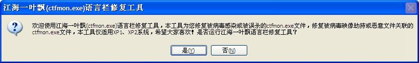 电脑系统语言栏修复工具