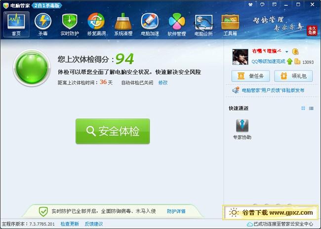 騰訊QQ管家2013老版本