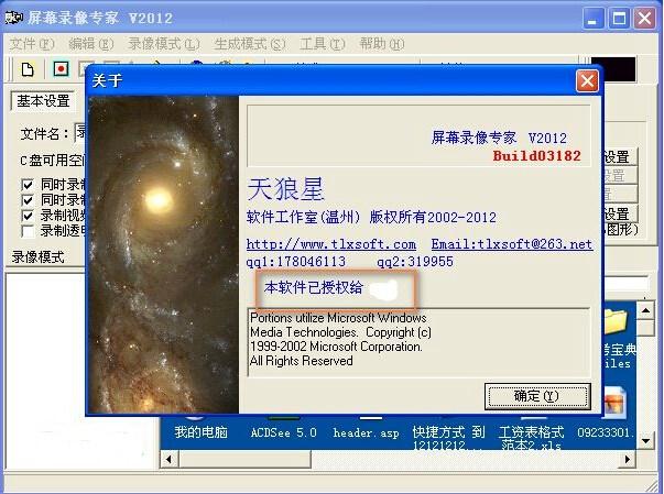 屏幕錄像專家2012老版本破解版