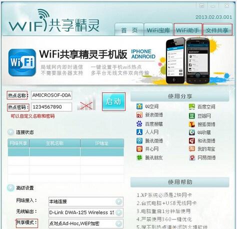 WIFI共享精靈老版本