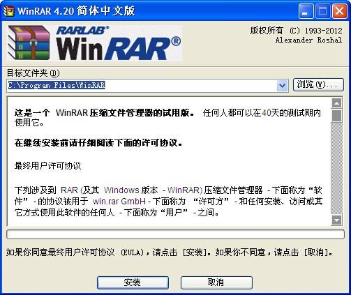 WinRAR老版本