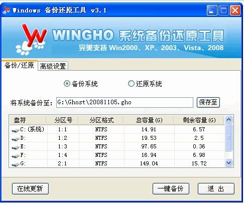 Windows备份还原工具