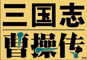 三国志曹操传