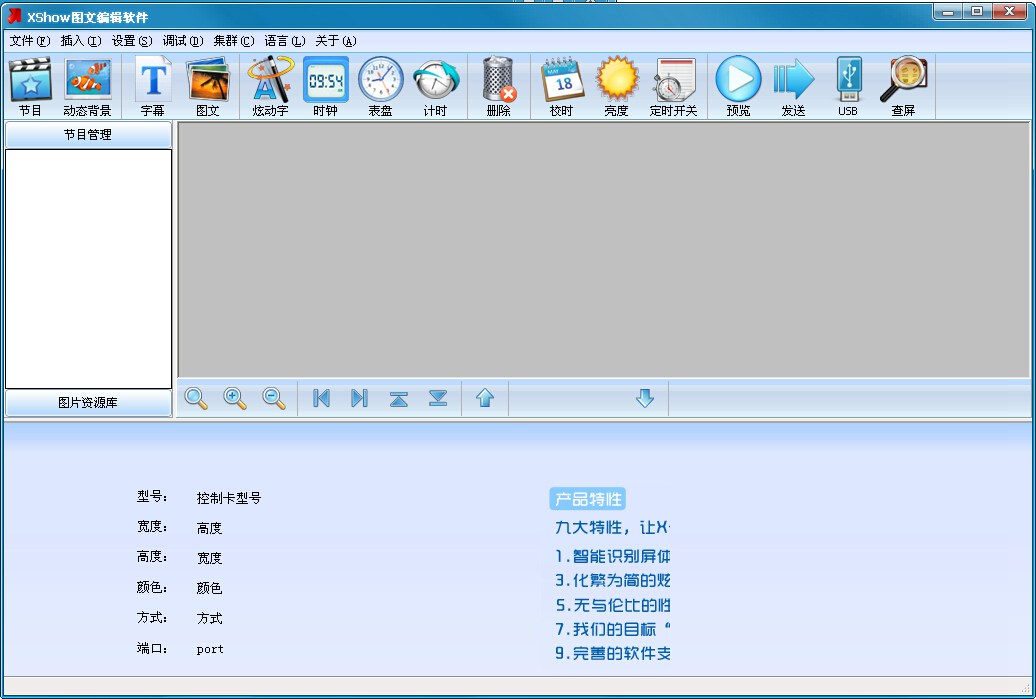 X Show 图文编辑软件
