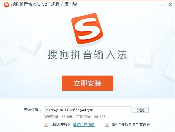搜狗拼音传统版 7.2c 去广告优化版