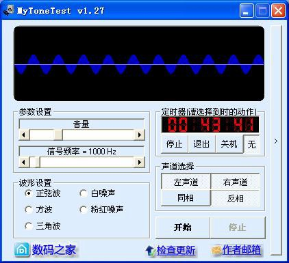 耳机测试软件MyToneTest