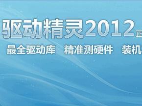 驅動精靈2012標準版