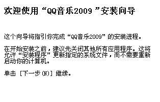 qq音乐2009正式版