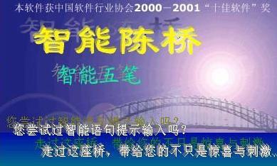 智能陳橋五筆5.8綠色免費版