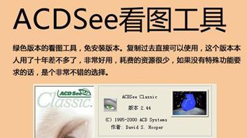 看圖acdsee 5.0精簡綠色版