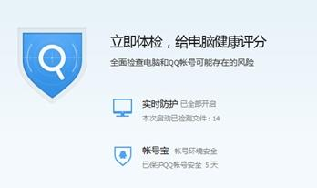 QQ安全電腦管家2013