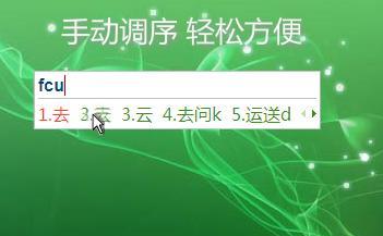 搜狗五筆輸入法2013版