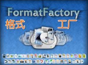 格式工廠2.45版本