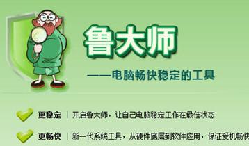 魯大師2011官方正式版