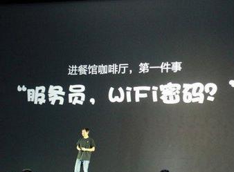 wifi共享精靈2013版本