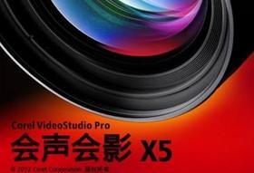 会声会影 X5 简体中文破解版 Corel VideoStudio Pro X5 简体中文破解版