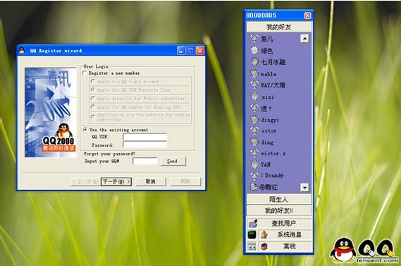 騰訊qq2002版官方下載正式版