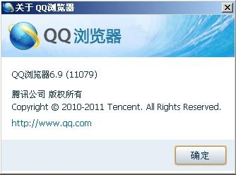 騰訊QQ瀏覽器6.9