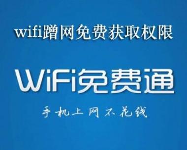 wifi万能钥匙2.2正版