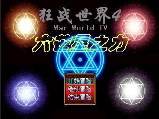 狂战世界4六芒星之力