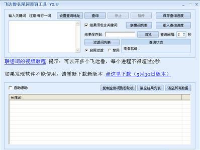 飞达鲁长尾词查询工具2.9长尾关键词挖掘工具官方免费安装版