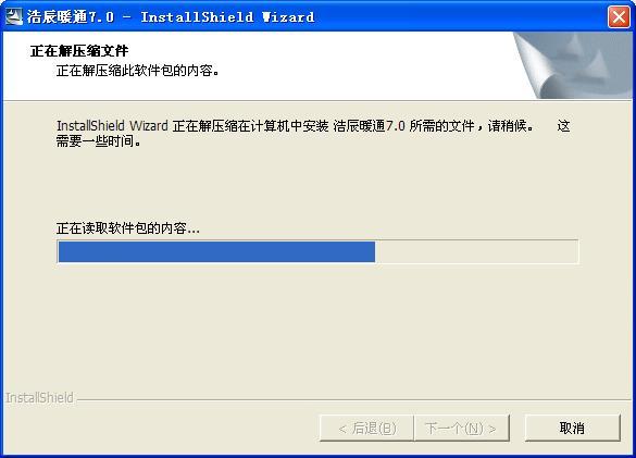 浩辰暖通软件 INt 7.0 For Autocad