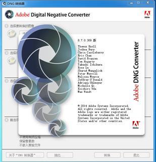 DNG转换器9.1官方中文免费版