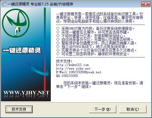一键还原精灵64位v7.25 专业版