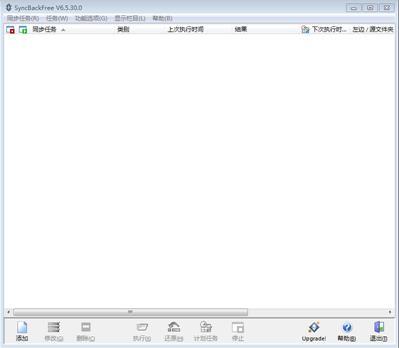 SyncBackPro6.5中文版(附注册码)