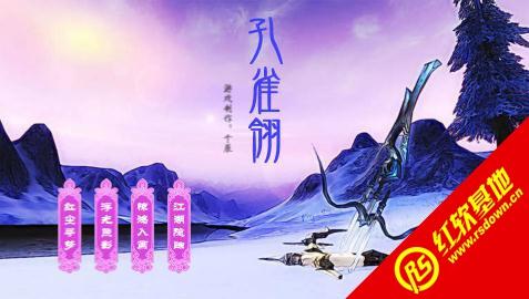 《【剑三】【耽美】孔雀翎》唐楚线攻略