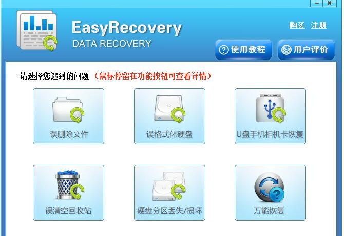 easyrecovery6.10漢化版