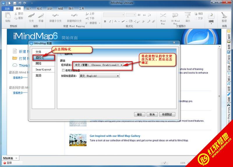 Imindmap6中文版 6.0.1 和谐汉化版