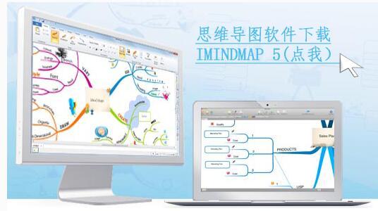 imindmap5.4中文破解版