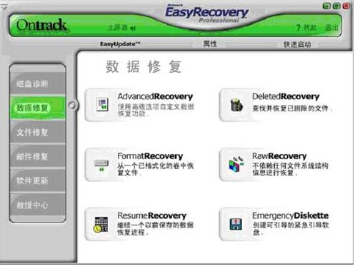 easyrecovery注冊機