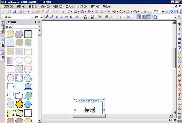 MindMapper Pro2008
