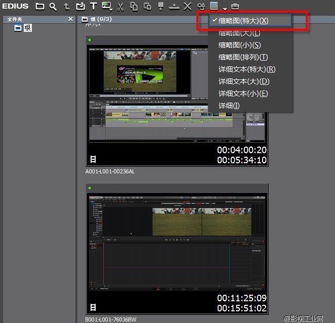 EDIUS7.0中文破解版