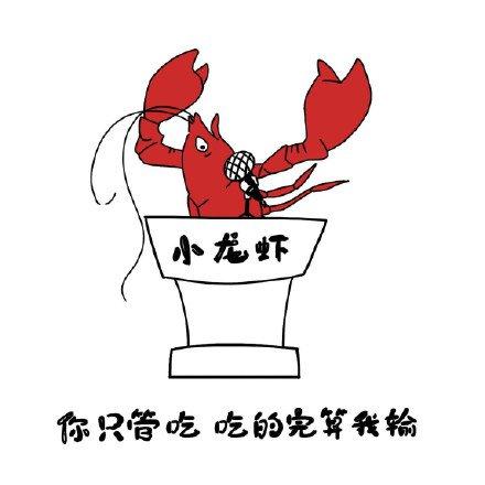 小龙虾qq表情包