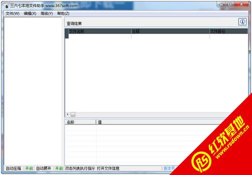 三六七本地文件助手簡體中文綠色免費版