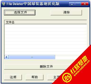 File Deleter