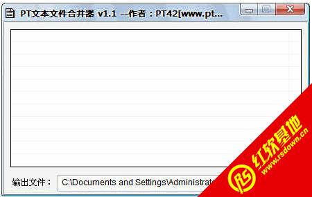 文本文件合并PT_Filecomb綠色版
